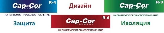 виды cap-cor